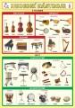 Zobrazit detail - Hudební nástroje